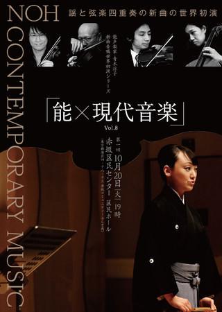 能声楽家・青木涼子 新曲委嘱世界初演シリーズ「能 × 現代音楽」Vol.8を開催