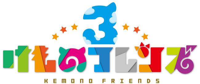"""フレンズたちと""""わくわくどきどき探検""""するRPG『けものフレンズ3』1周年を記念した「けものフレンズ3 LIVE ~1st anniversary~」開催!"""