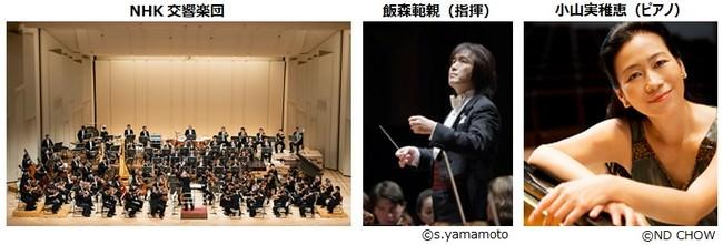 「第177回 NTT東日本 N響コンサート」インターネット配信を実施/10月31日