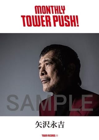 矢沢永吉が10月のマンスリー・タワー・プッシュに決定!全店コラボポスター掲出 & TOWER PLUS+10月1日号