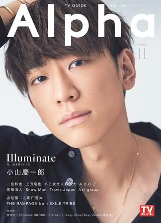 「TVガイドAlpha EPISODE II」(東京ニュース通信社刊)