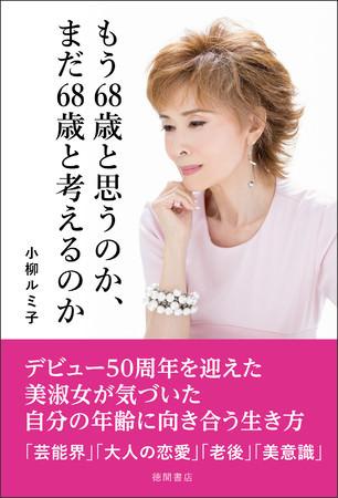 「もう68歳と思うのか、まだ68歳と考えるのか」帯付きカバー
