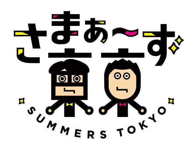 さまぁ~ずがMixalive TOKYOに初登場!10月から待望のトークライブを毎月開催!オンラインで生ライブ配信も決定!「生」のさまぁ~ずが躍動する場所は池袋のテレ東から!