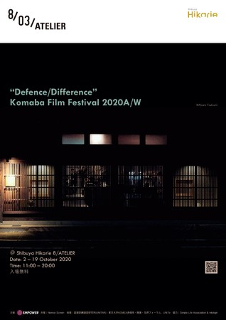 """EMPOWER Project:渋谷ヒカリエ 8/ にて、多様性をテーマにした映像展を開催""""Defence/Difference"""" Komaba Film Festival 2020A/W"""