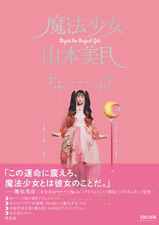 限定版『魔法少女 山本美月』