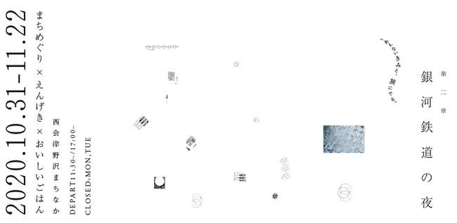 山奥の街×食×演劇をかけ合わせた新感覚企画福島県西会津町でまちあるき演劇『銀河鉄道の夜』10/31-11/22のロングラン公演実施