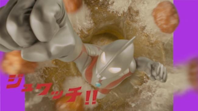 「じゅわ旨っ 。®」な『特から®』とウルトラマンが 「ジュワッチ!」を合言葉に強力タッグを結成!
