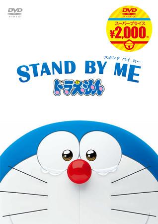 11/20公開「STAND BY ME ドラえもん 2」にちなんだTV版エピソードのスペシャルセレクトDVD発売決定!更に前作「STAND BY ME ドラえもん」のDVDスーパープライス商品も登場!