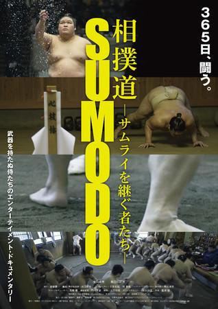 ©2020「相撲道~サムライを継ぐ者たち~」製作委員会
