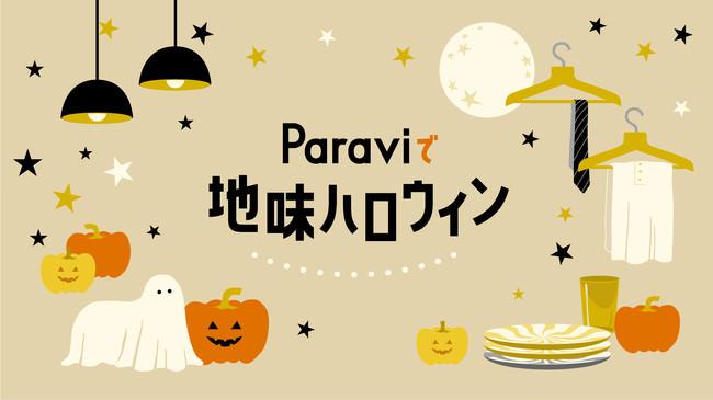 「Paraviで地味ハロウィン」2020年の大ヒットドラマをお題にSNS投稿コンテストを開催!