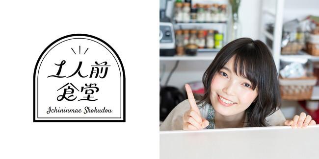 YouTubeチャンネル登録者34万人超のクリエイター 1人前食堂 Maiの初の著書『私の心と体が喜ぶ 甘やかしごはん』11/11に発売決定!