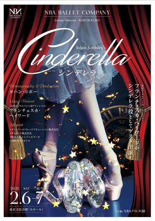 元英国ロイヤルバレエ団プリンシパル、ヨハン・コボーによる新作「シンデレラ」を世界初演。英国ロイヤルバレエ団のプリンシパルで実写映画版「キャッツ」にも出演した、フランチェスカ・ヘイワードがゲスト出演!