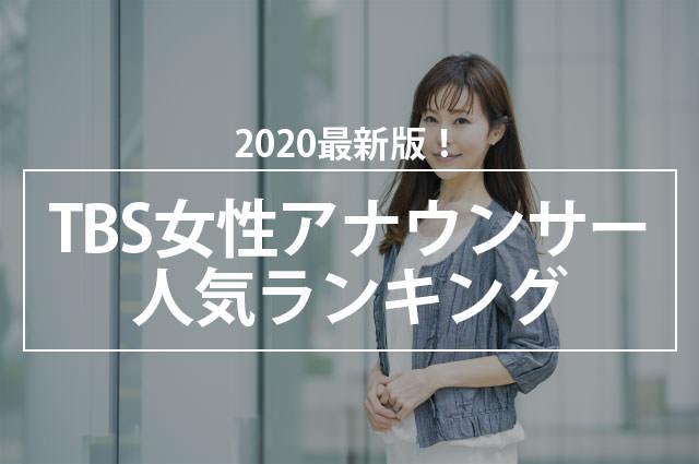 2020最新版!TBS女性アナウンサー人気ランキング