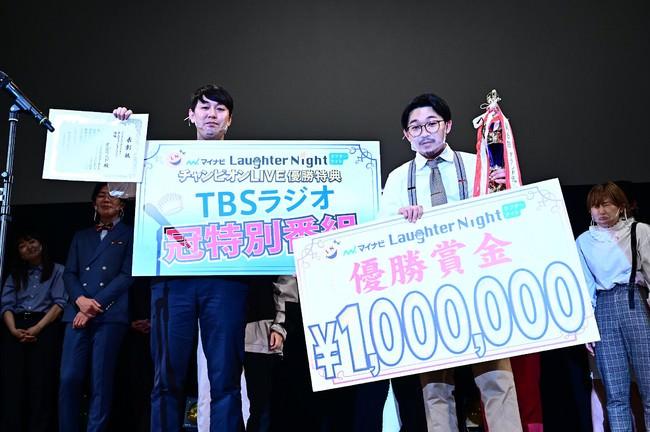 TBSラジオ 「マイナビ Laughter Night」 第6回チャンピオン大会グランドチャンピオンはオズワルドに決定!