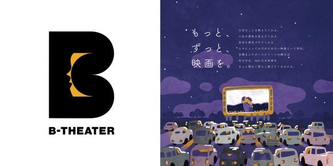 トランジットジェネラルオフィスも賛同!映画業界支援プロジェクト「B-THEATER」始動