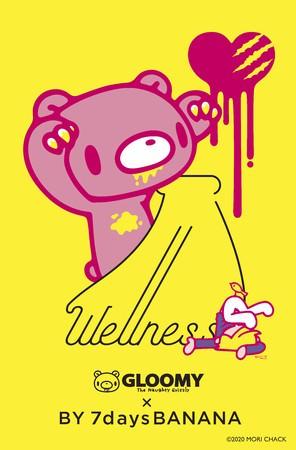 グル〜ミ〜×Wellness BY 7daysBANANAターポリン