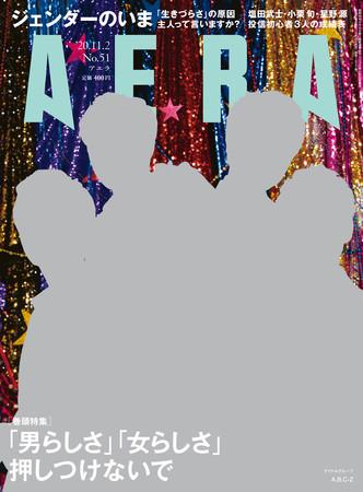 A.B.C-ZがAERAの表紙に登場!/小栗旬×星野源×塩田武士の「罪の声」鼎談も掲載