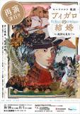 指揮者・井上道義、野田秀樹版『フィガロの結婚』東京再演など年内7公演以上に登壇