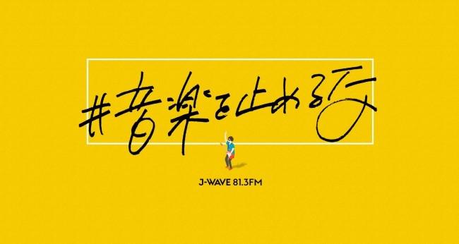 大木理人が全国のライブハウスオーナーのイラストを描く「SAVE LIVEHOUSE」と「#音楽を止めるな」・「東京新視点」がコラボ!「#音楽を止めるな×SAVE LIVEHOUSE×東京新視点」