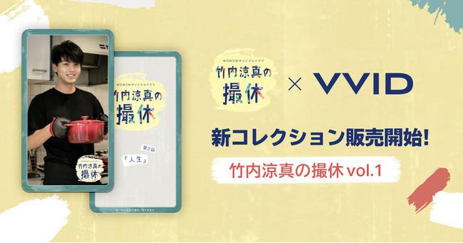 WOWOW【竹内涼真の撮休】放送記念デジタルトレカ販売開始!
