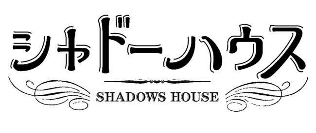 今、いちばん読むべき「類似作品不在」の話題作!TVアニメ「シャドーハウス」ティザービジュアル公開!