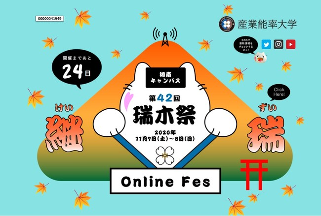 「産業能率大学 湘南キャンパス 第42回瑞木祭」をJ:COMが後援11月7日(土)・8日(日) に初のオンライン開催!