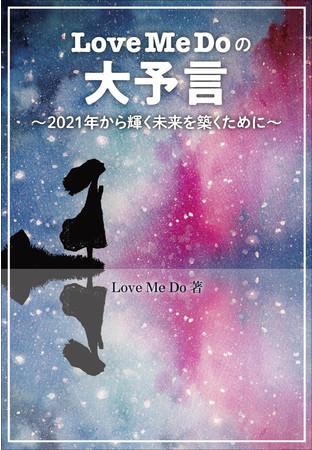 「当たりすぎる!」と話題の占い師Love Me Doが新刊で未来を大予言『Love Me Doの大予言~2021年から輝く未来を築くために~』12月10日(木)発売決定!