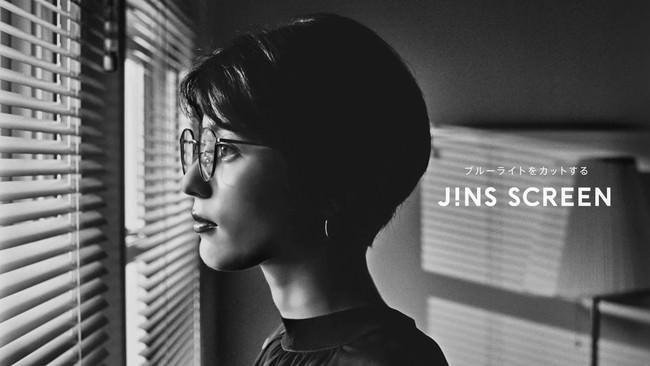 ブランドムービー『JINS Innovations / JINS SCREEN篇』 2020年11月2日(月)より TVCM放映、YouTube公開開始