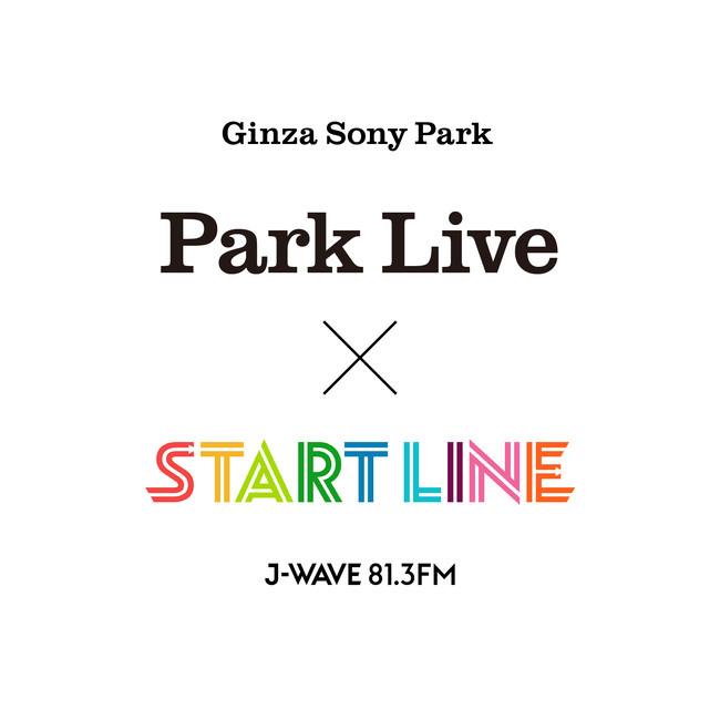 J-WAVE金曜夕方ワイド『START LINE』がGinza Sony Park『Park Live』とコラボレーション!11月6日(金)の放送では江﨑文武のオンラインライブを生中継!