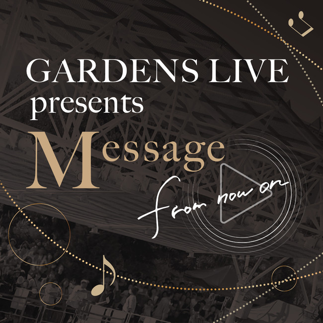 【観覧無料】 「GARDENS LIVE presents Message from now on」 開催