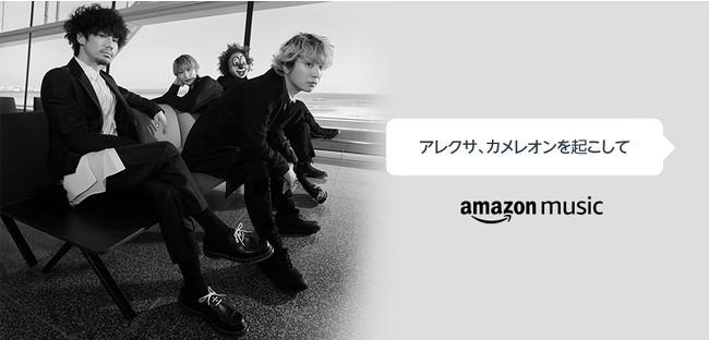 Amazon Music、End of the Worldのニューアルバム『Chameleon』リリースをAlexaでカウントダウンAlexaスキルを通じて、アーティストがファンと繋がることが可能に