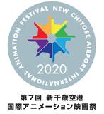 「第7回 新千歳空港国際アニメーション映画祭」2020年11月20日スタート!
