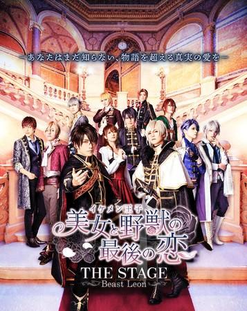 『イケメン王子 美女と野獣の最後の恋 THE STAGE~Beast Leon~』待望のキャストメインビジュアルをついに公開! ~チケット舞台公式HP二次先行受付開始~