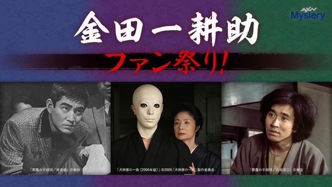 「金田一耕助ファン祭り!」キービジュアル