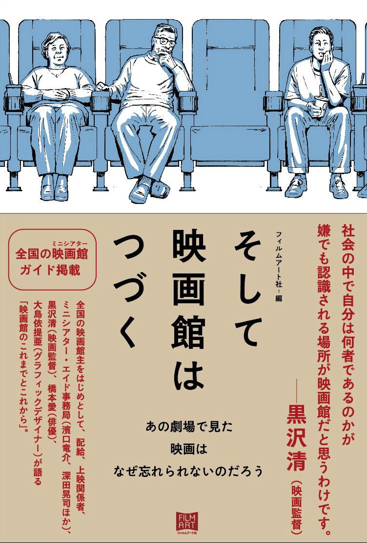 黒沢清、橋本愛などのインタビューなどを通じ映画館を考える書籍  新刊『そして映画館はつづく』を11月26日に発売