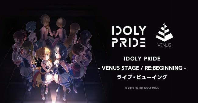 IDOLY PRIDE - VENUS STAGE / RE:BEGINNING -全国ライブ・ビューイング開催決定!!