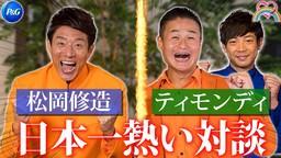 """""""想い""""がつながり、熱すぎる2ショットがついに実現 松岡修造さん×ティモンディさんの初対談動画が公開"""
