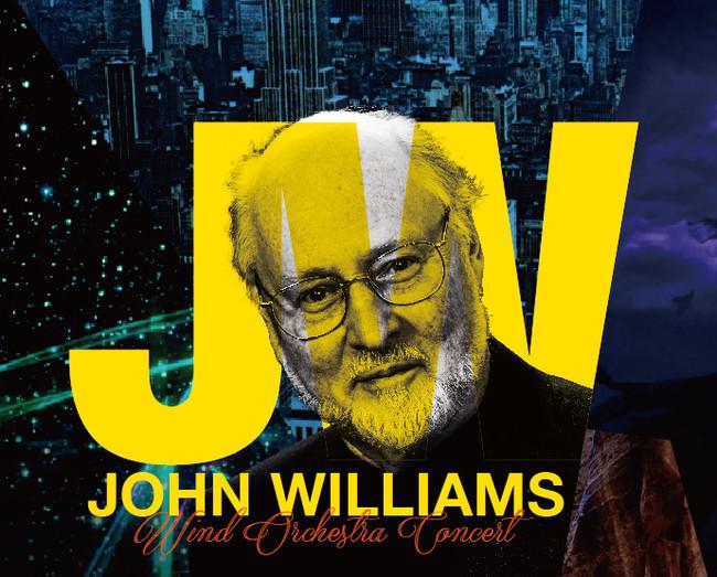 「ジョン・ウィリアムズ」ウインド・オーケストラ・コンサート2020 演奏曲目が決定!ヴァイオリンソロ・司会で松本蘭が出演!