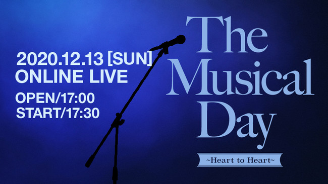~新型コロナ打撃を受けたミュージカル界が初挑戦~12月13日(日)オンラインライブ「The Musical Day~Heart to Heart~」開催