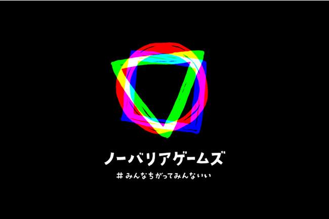 「第2回 ノーバリアゲームズ ~#みんなちがってみんないい~」開催決定&YouTubeライブ配信!