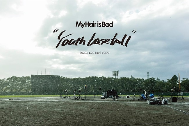 My Hair is Bad ライブ映像作品「Youth baseball」配信決定!