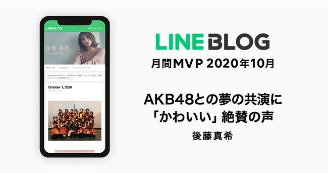 LINE BLOG、10 月の月間 MVP は後藤真希さんが受賞!AKB48 との音楽番組共演にファンから絶賛の声