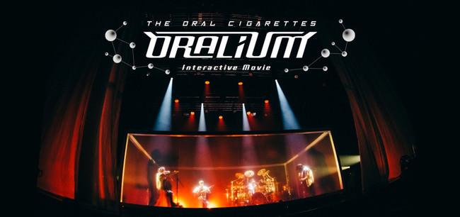 THE ORAL CIGARETTES Interactive Movie「ORALIUM」上映決定!