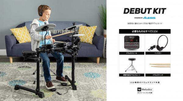 ドラムを始めるのに必要なものすべてが揃った理想的なキッズ向け電子ドラムキット ALESIS DEBUT KITを発表
