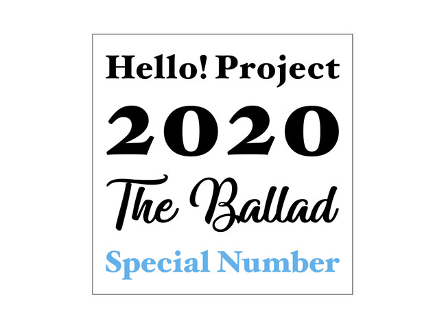 「Hello! Project 2020 ~The Ballad~ Special Number」ひかりTVとdTVチャンネルで12/2に独占生配信