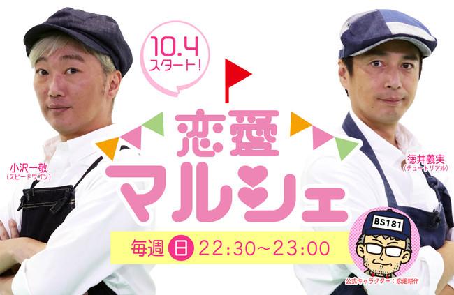 にたまご、10月20日(日)22時30分~23時放送、BSフジ「恋愛マルシェ」出演!