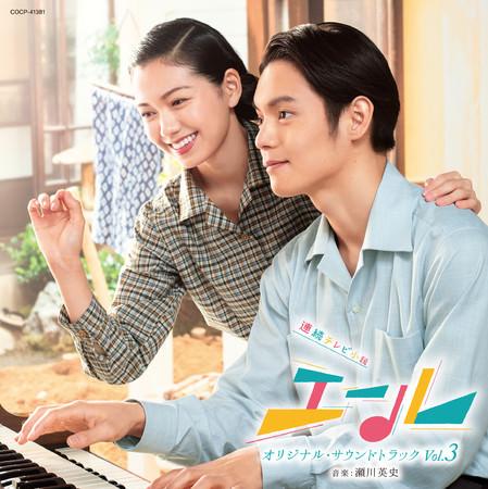 NHK連続テレビ小説 『エール』 オリジナル・サウンドトラック第3弾、発売決定!柴咲コウ、山崎育三郎が劇中で歌唱した楽曲も収録!