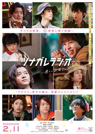 10人のイケメンがラジオで再起を願い奮闘する映画「ツナガレラジオ」の公開日が2/11に決定!!主題歌はTikTokで話題のシンガーPAREDを大抜擢!!