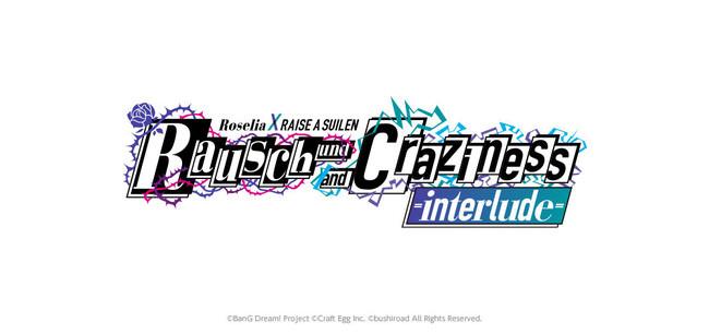 Roselia×RAISE A SUILEN合同オンラインライブ「Rausch und/and Craziness -interlude-」開催決定!!