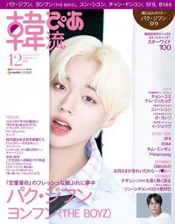 Wanna One出身 パク・ジフンに全集中⁉ 初の表紙&巻頭『韓流ぴあ』12月号好評発売中!